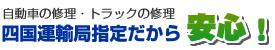 自動車の修理・トラックの修理 四国運輸局指定だから安心!