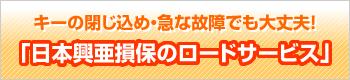 キーの閉じ込め・急な故障でも大丈夫!「日本興亜損保のロードサービス」
